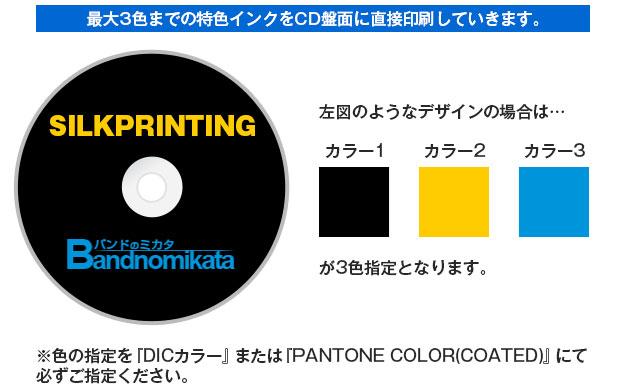 シルク印刷最大3色
